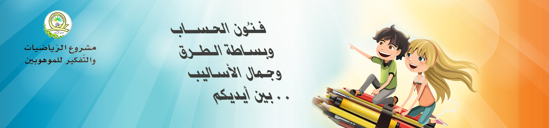 Image result for مشروع الرياضيات والتفكير للموهوبين
